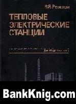 Книга Тепловые электрические станции djvu 8,09Мб
