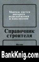 Книга Монтаж систем внешнего водоснабжения и канализации djvu 7,6Мб