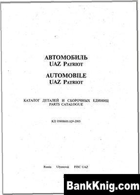 Книга Каталог деталей и сборочных единиц автомобиля УАЗ Patriot pdf (scan) 21Мб