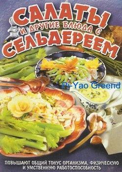 Книга Салаты и другие блюда с сельдереем