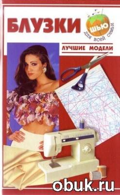 Топоровская Н.А. - Блузки. Лучшие модели