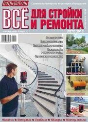 Журнал Потребитель. Все для стройки и ремонта №9 2012