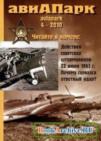 Журнал Авиапарк №4 2010.