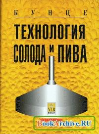 Книга Технология солода и пива.