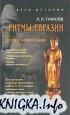 Книга Ритмы Евразии: Эпохи и цивилизации