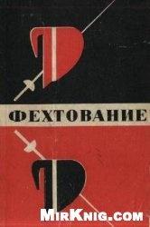 Книга Фехтование