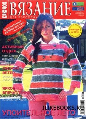 Журнал Вязание для взрослых. Крючок. Спецвыпуск № 6 2012