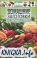 Книга Домашние заготовки из овощей и грибов