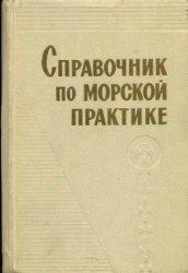 Книга Справочник по морской практике