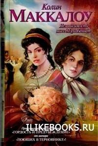 Книга Маккалоу Колин - Независимость мисс Мэри Беннет