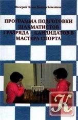 Книга Программа подготовки шахматистов I разряда-кандидатов в мастера