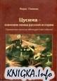 Книга Цусима - знамение конца русской истории. Скрываемые причины общеизвестных...