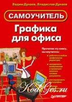 Книга Графика для офиса. Самоучитель
