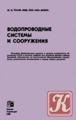 Книга Водопроводные системы и сооружения