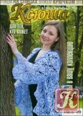 Книга Ксюша. Для тех, кто вяжет № 8 (октябрь) 2010