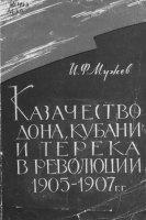 Книга Казачество Дона, Кубани и Терека в революции 1905-1907 гг.
