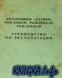 """Книга Автомобили """"Латвия"""" РАФ-2203-01, РАФ 22031-01, РАФ-22035-01.Руководство по..."""