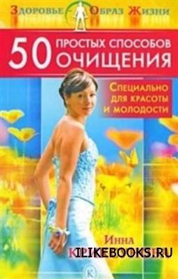 Книга Криксунова Инна - 50 простых способов очищения. Специально для красоты и молодости