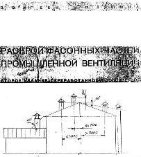 Книга Раскрой фасонных частей промышленной вентиляции