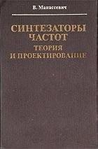 Книга Манассевич В. - Синтезаторы частот. Теория. Проектирование