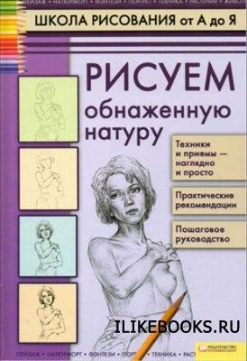 Книга Печенежский А. Н. - Рисуем обнаженную натуру