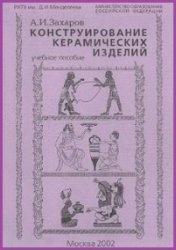 Книга Конструирование керамических изделий
