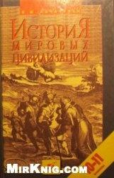 Книга История мировых цивилизаций с древнейших времен до конца XX века (аудиокнига)