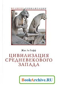 Книга Цивилизация средневекового Запада.