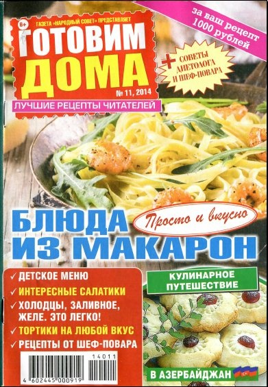 Книга Газета: Готовим дома №11 (2014)