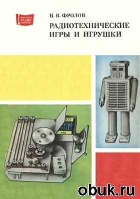 Книга Радиотехнические игры и игрушки