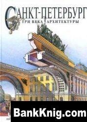 Книга Санкт-Петербург. Три века архитектуры
