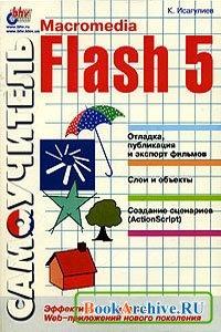 Книга Macromedia Flash 5.