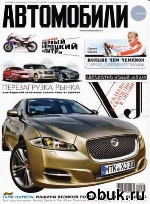 Журнал Автомобили №5 (май 2010)