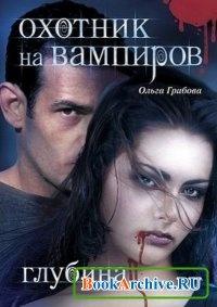 Книга Охотник на вампиров. Глубина.
