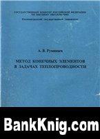 Книга Метод конечных элементов в задачах теплопроводности