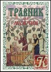 Книга Травник для мужчин