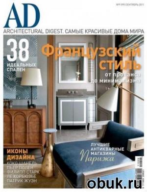 Книга AD / Architectural Digest №9 (сентябрь 2011)