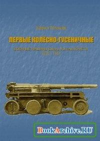 Книга Первые колёсно-гусеничные. Военные машины Джона Уолтера Кристи 1916-1927.
