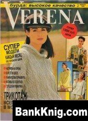 Журнал Verena №2 1994