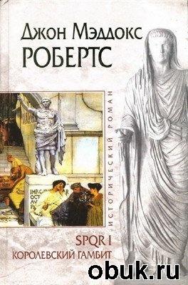 Книга Джон Мэддокс Робертс. SPQR I. Королевский гамбит