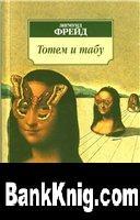Книга Тотем и табу