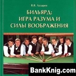 Книга В.В. Лазарев - Бильярд: игра разума и силы воображения