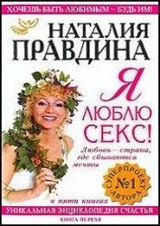 Книга Я люблю секс