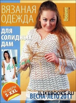 Журнал Вязание модно и просто. Спецвыпуск № 5 2011