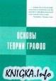 Книга Основы теории графов