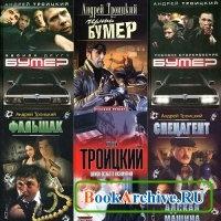 Книга Сборник книг Андрея Троицкого.