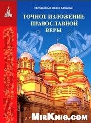 Аудиокнига Точное изложение православной веры (аудиокнига)