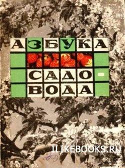 Книга коллектив - Азбука садовода