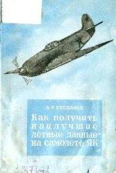 Книга Как получить наилучшие летные данные на самолете Як с мотором ВК-105ПФ
