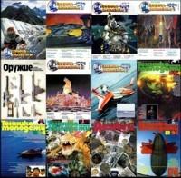 Журнал Техника молодежи № 1-12, 1994 год